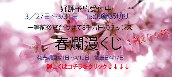春爛漫くじバナー2016.jpg