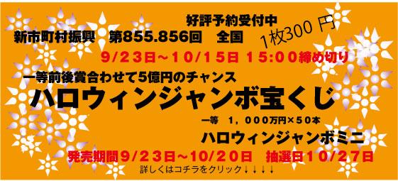 ハロウィンジャンボ宝くじ2020.jpg