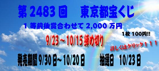 東京都宝くじ2020.jpg