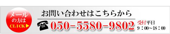 お問い合わせはこちらから(電話:050-5580-9802)